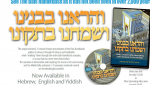 Watch the Bais Hamikdosh Presentation for Free till After Pesach